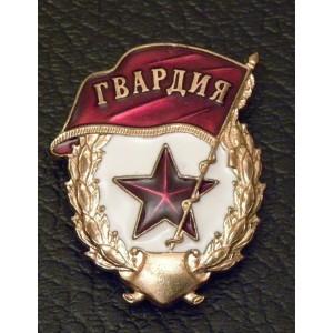 С Днем Российской Гвардии!