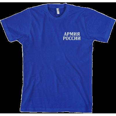"""Футболка """"Армия России"""", синяя (40-1-053)"""