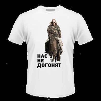 "Футболка мужская ""Нас не догонят"", белая (40-1-051)"