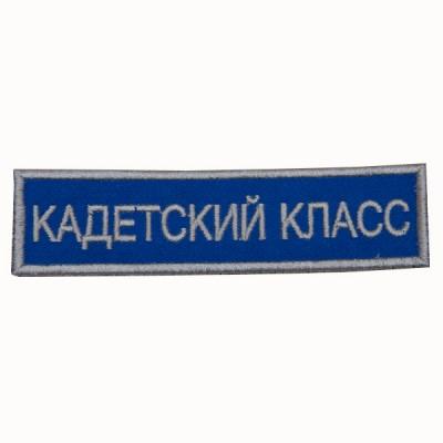 """Нашивка """"Кадетский класс"""" Юнармия, синяя (26-1-009)"""