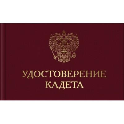 Удостоверение кадета (8-1-105)