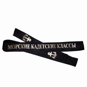 """Лента на бескозырку """"Морские кадетские классы"""" (6-3-006)"""