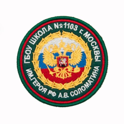 Нарукавный знак фирменный заказной ( ГБОУ г. Москвы № 1103), вышивка (7-2-045)