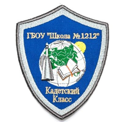 Нарукавный знак фирменный заказной ( ГБОУ г. Москвы № 1212), вышивка (7-2-028)