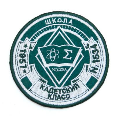Нарукавный знак фирменный заказной ( ГБОУ г. Москвы № 1534), вышивка (7-2-050)