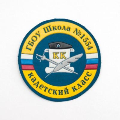 Нарукавный знак фирменный заказной ( ГБОУ г. Москвы № 1554), пластизоль (7-2-057)
