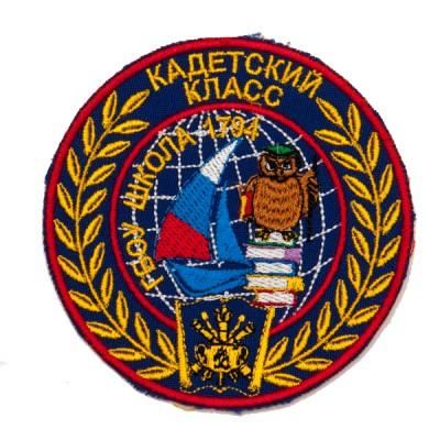 Нарукавный знак фирменный заказной ( ГБОУ г. Москвы № 1794), вышивка (7-2-039)