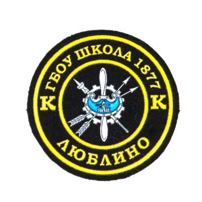 Нарукавный знак фирменный заказной ( ГБОУ г. Москвы № 1877 Люблино), пластизоль (7-2-052)