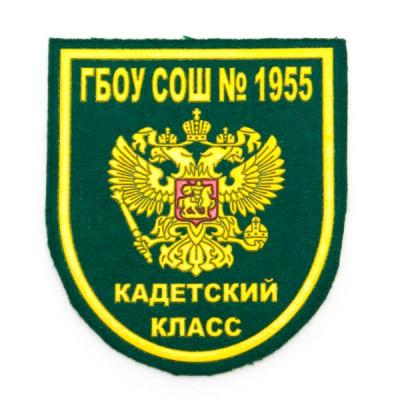 Нарукавный знак фирменный заказной ( ГБОУ г. Москвы № 1955), пластизоль (7-2-024)