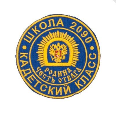 Нарукавный знак фирменный заказной ( ГБОУ г. Москвы № 2090), вышивка (7-2-047)