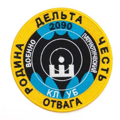 Нарукавный знак фирменный заказной ( ГБОУ г. Москвы № 2090, Военно-патриотический клуб), вышивка (7-2-058)