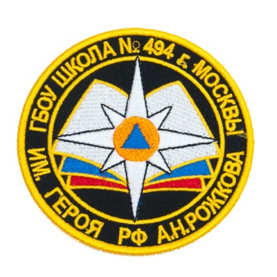 Нарукавный знак фирменный заказной ( ГБОУ г. Москвы № 494), вышивка (7-2-053)