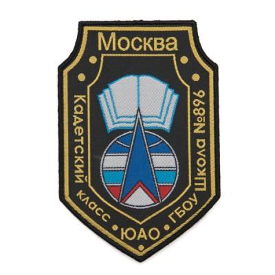 Нарукавный знак фирменный заказной ( ГБОУ г. Москвы № 896), жаккард (7-2-056)