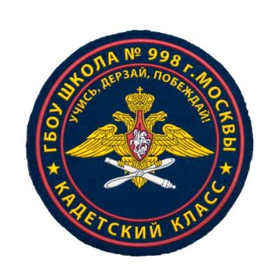 Нарукавный знак фирменный заказной ( ГБОУ г. Москвы № 998), пластизоль (7-2-040)