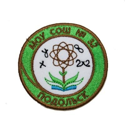 Нарукавный знак фирменный заказной ( ГБОУ г. Подольск № 32), вышивка (7-2-018)