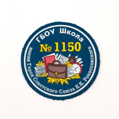 Нарукавный знак фирменный заказной (ГБОУ Школа № 1150), пластизоль (7-2-034)