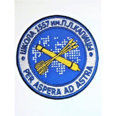 Нарукавный знак фирменный заказной (ГБОУ Школа № 1557 им.Капицы), вышитый (7-2-070)