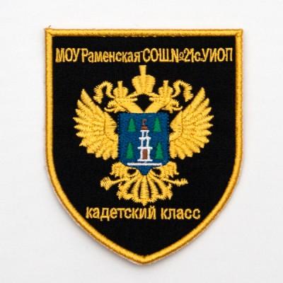 Нарукавный знак фирменный заказной (МОУ Раменская СОШ №21), вышивка (7-2-044)