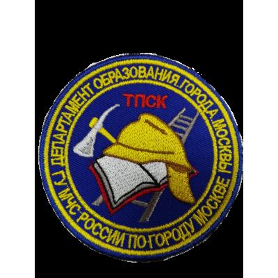 Нарукавный знак фирменный заказной ГУ МЧС ТПСК, вышивка (7-2-069)