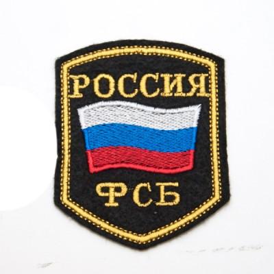 """Нарукавный знак ФСБ """"Флаг Россия"""", вышивка (7-2-011)"""
