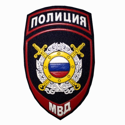 Нарукавный знак Полиция МВД (щит), черный, пластизоль (7-2-083)
