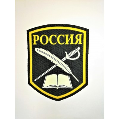 """Нарукавный знак """"Россия"""", пластизоль, черный (7-2-065)"""