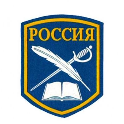 """Нарукавный знак """"Россия"""", пластизоль, голубой  (7-2-066)"""