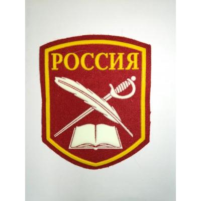 """Нарукавный знак """"Россия"""", пластизоль, красный (7-2-064)"""