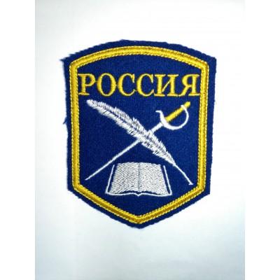 """Нарукавный знак """"Россия"""", вышивка, васильковый (7-2-063)"""