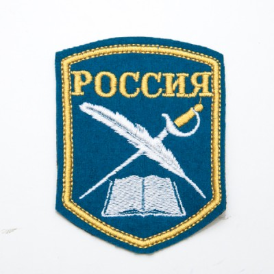 """Нарукавный знак """"Россия"""", вышивка, голубой (7-2-003)"""