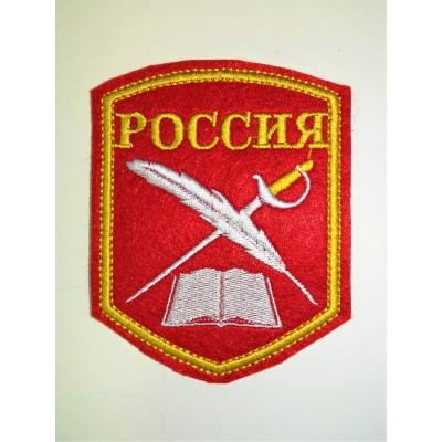 """Нарукавный знак """"Россия"""", вышивка, красный (7-2-001)"""