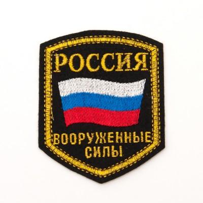 Нарукавный знак ВС России, вышивка (7-2-035)