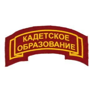 """Нашивка - дуга """"Кадетское образование"""", пластизоль, красная (7-2-048)"""
