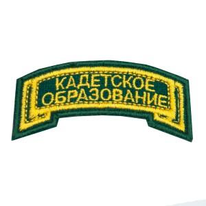 """Нашивка - дуга """"Кадетское образование"""", вышивка, зеленая (7-2-055)"""