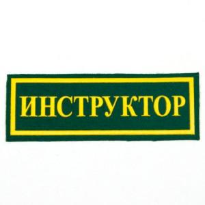 """Нашивка """"Инструктор"""", пластизоль, зеленая (7-2-032)"""