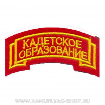 """Нашивка - дуга """"Кадетское образование"""", вышивка, красная (7-2-033)"""