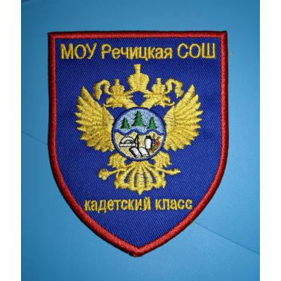 Нарукавный знак Речицкая СОШ , вышитый (7-2-096)