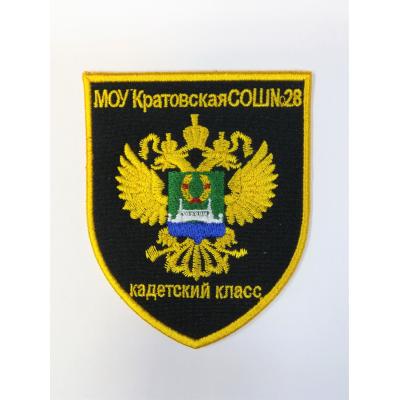 Нарукавный знак  МОУ Кратовская СОШ №28, вышитый (7-2-098)