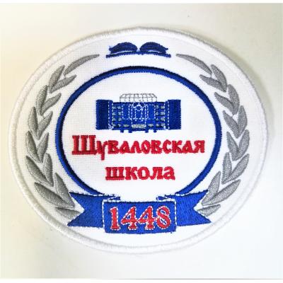 Нарукавный знак фирменный заказной (Шуваловская школа № 1448), вышитый (7-2-101)