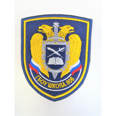 Нарукавный знак фирменный заказной ( ГБОУ г. Москвы № 806), вышитый (7-2-103)