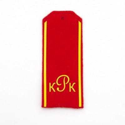 Погоны КРК, пластизоль, красные (7-1-024)