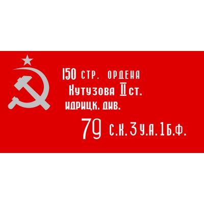 Флаг большой Знамя Победы (историческое), 90*135 (8-1-092)